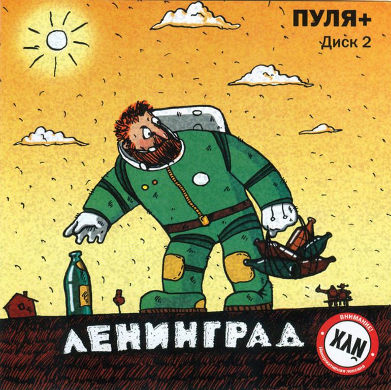 Сергей шнуров «Пуля