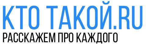 Кто такой.ru