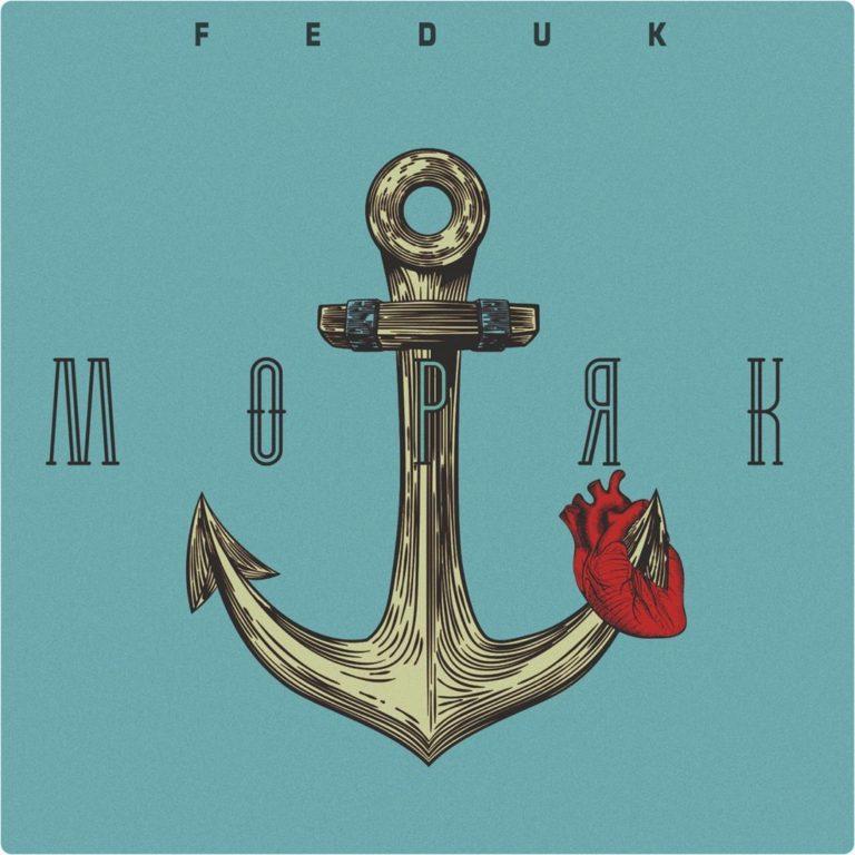 Feduk - Моряк