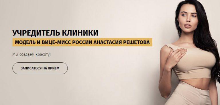 Анастасия Решетова клиника