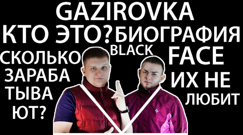 GAZIROVKA фото