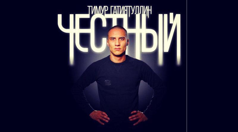 Тимур Гатиятуллин (Честный) фото