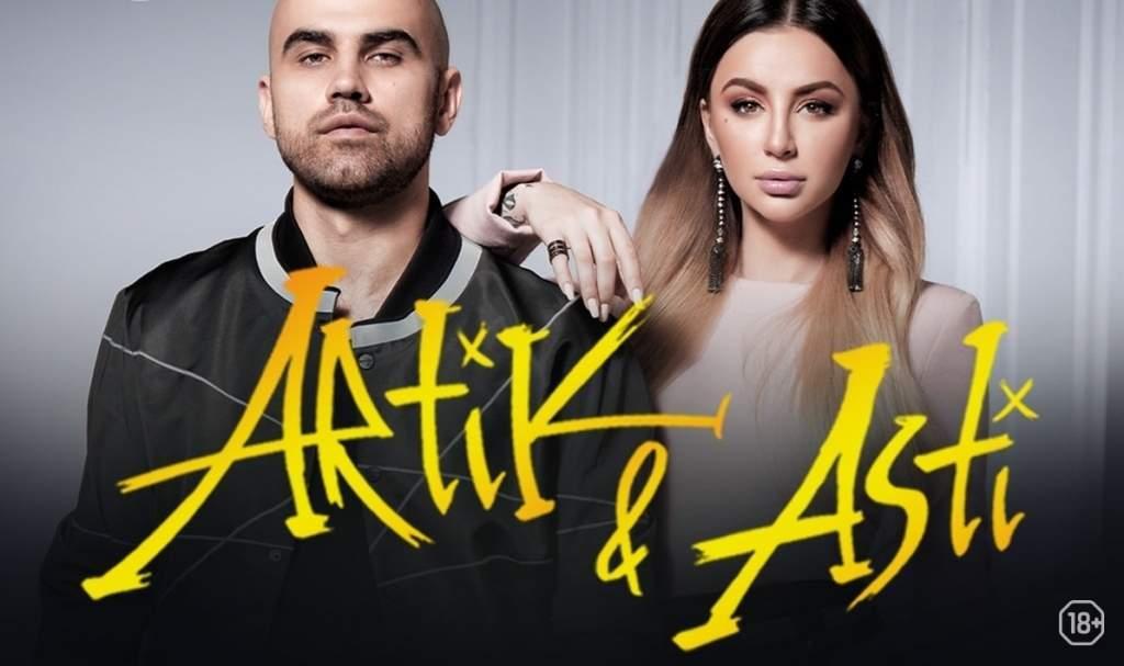 Artik & Asti (Артик и Асти) биография