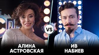 алина островская и Ив Набиев на шоу успех